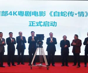 China's first 4K opera movie starts filming in Guangzhou